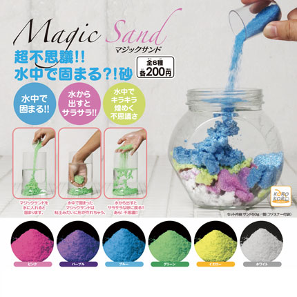 Magic sand hema
