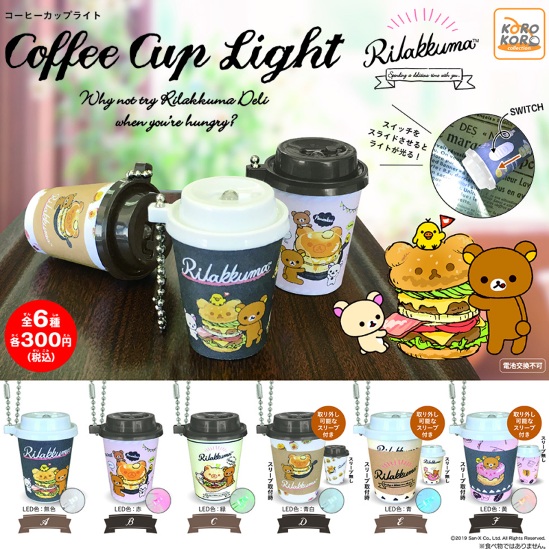 Coffee Cup Light画像