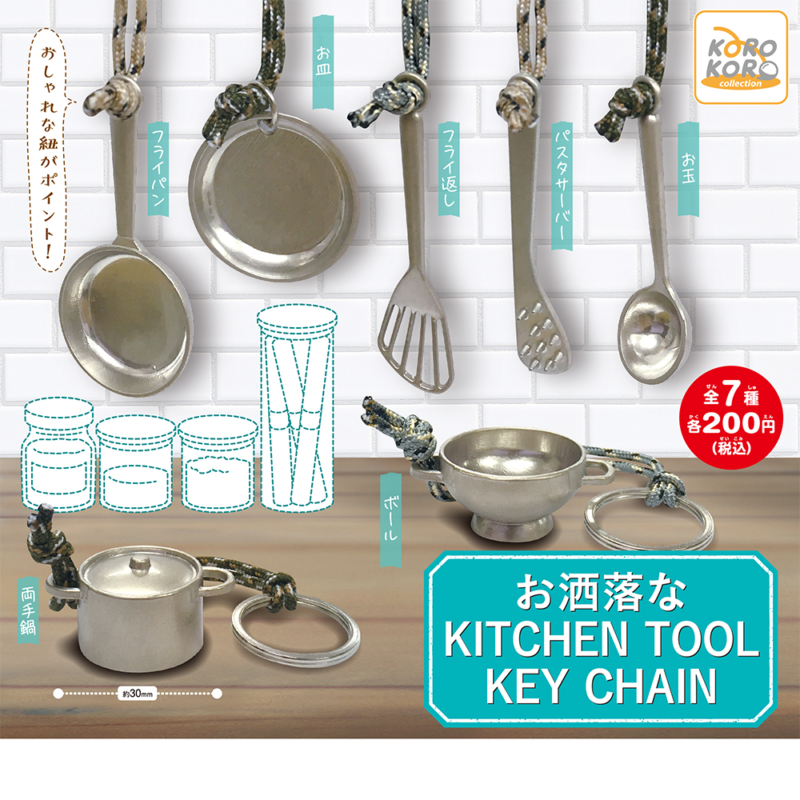 お洒落なKITCHEN TOOL KEY CHAIN画像
