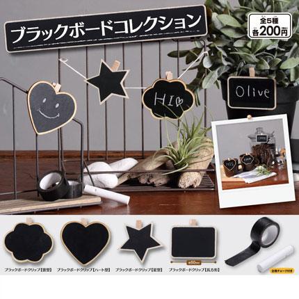 ブラックボードコレクション画像