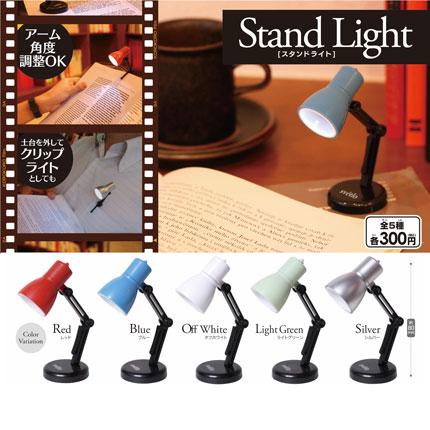 Stand Light [スタンドライト]画像