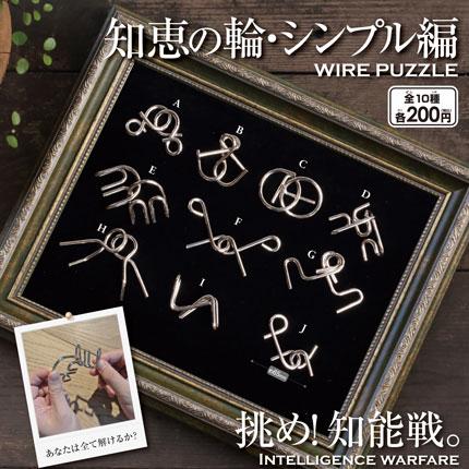 WIRE PUZZLE(知恵の輪)シンプル編画像