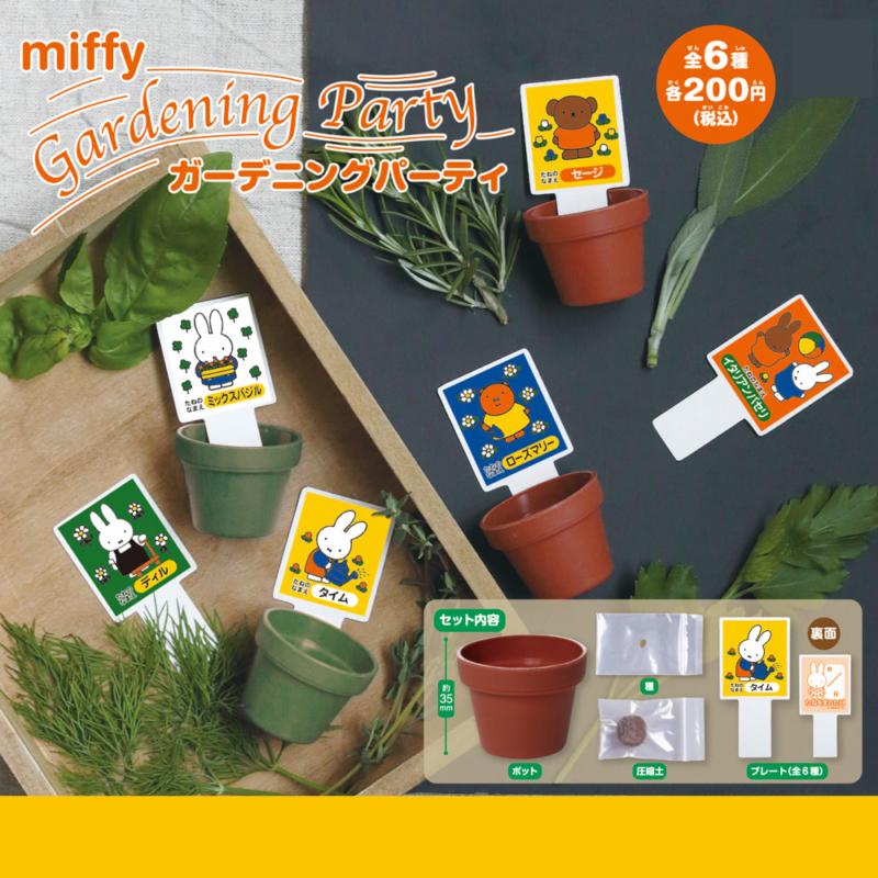 Gardening Party 【ガーデニングパーティ】画像