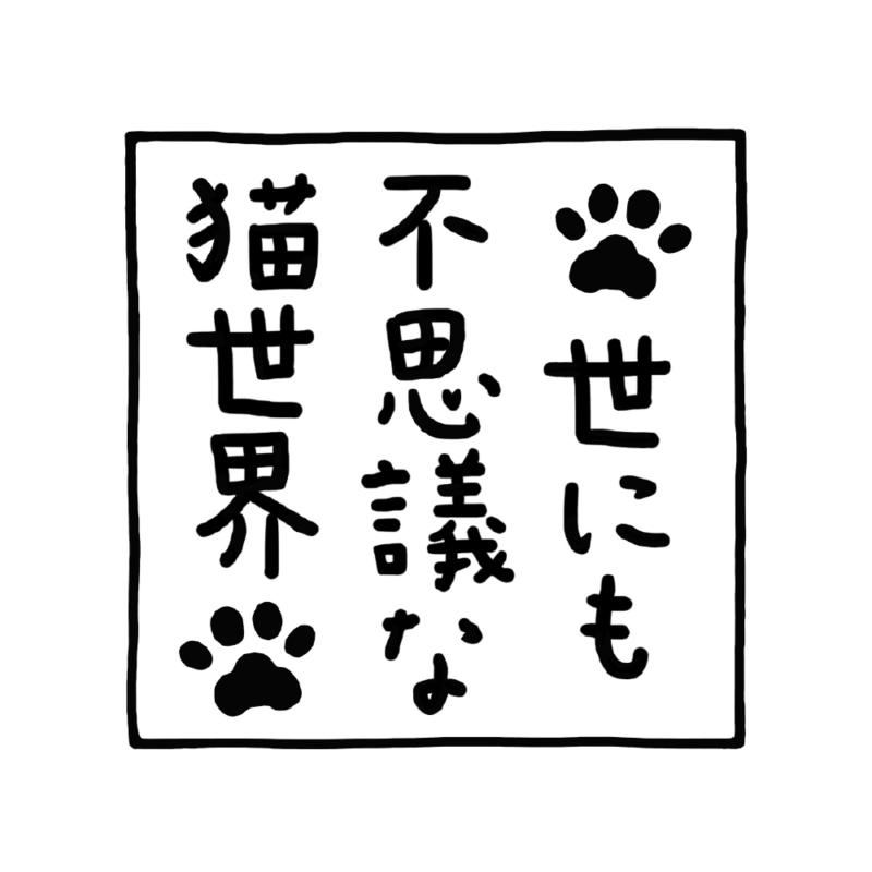 世にも不思議な猫世界 ロゴ
