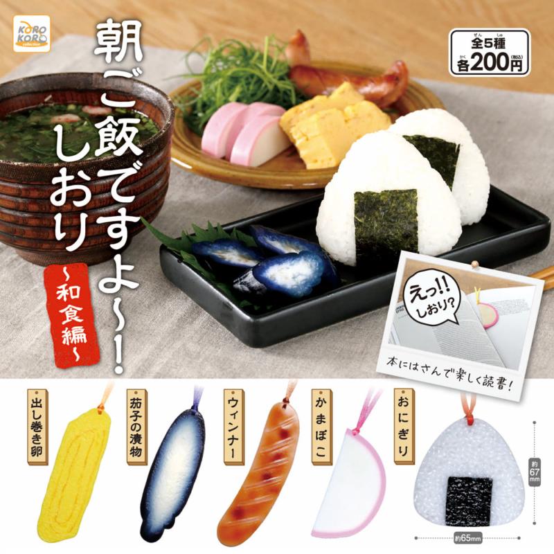 朝ご飯ですよ~!しおり~和食編~画像
