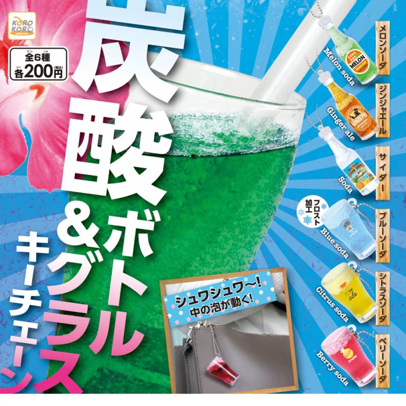 炭酸ボトル&グラスキーチェーン画像
