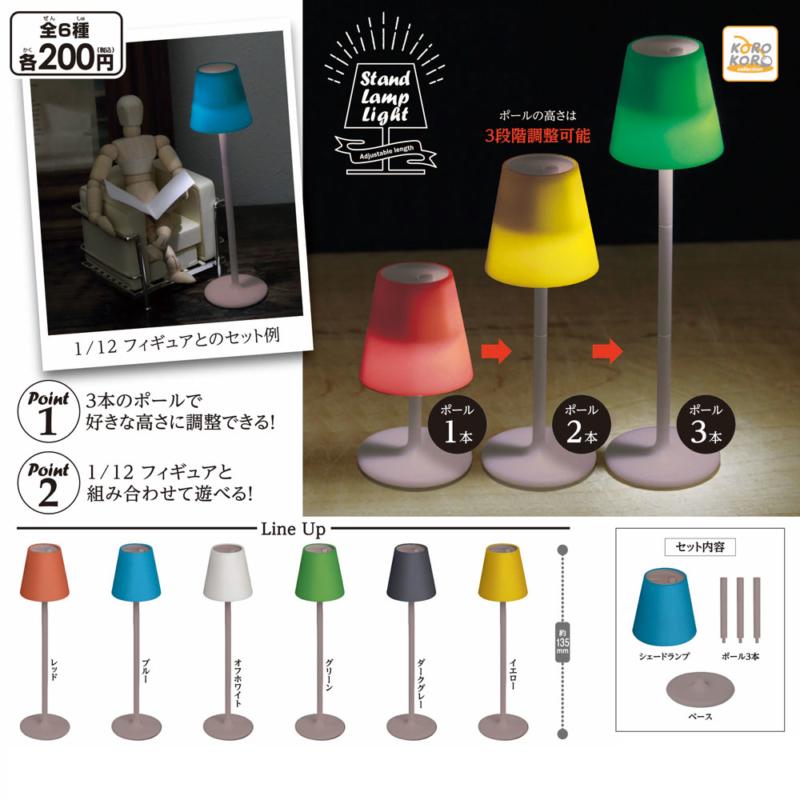 Stand Lamp Light【スタンドランプライト】画像