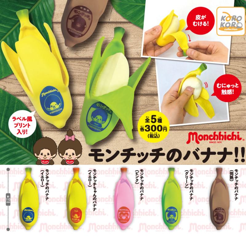 モンチッチのバナナ!!画像