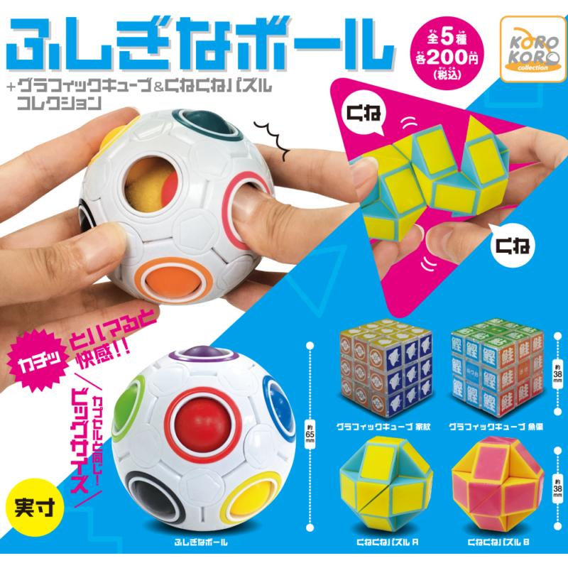 ふしぎなボール+グラフィックキューブ&くねくねパズルコレクション画像