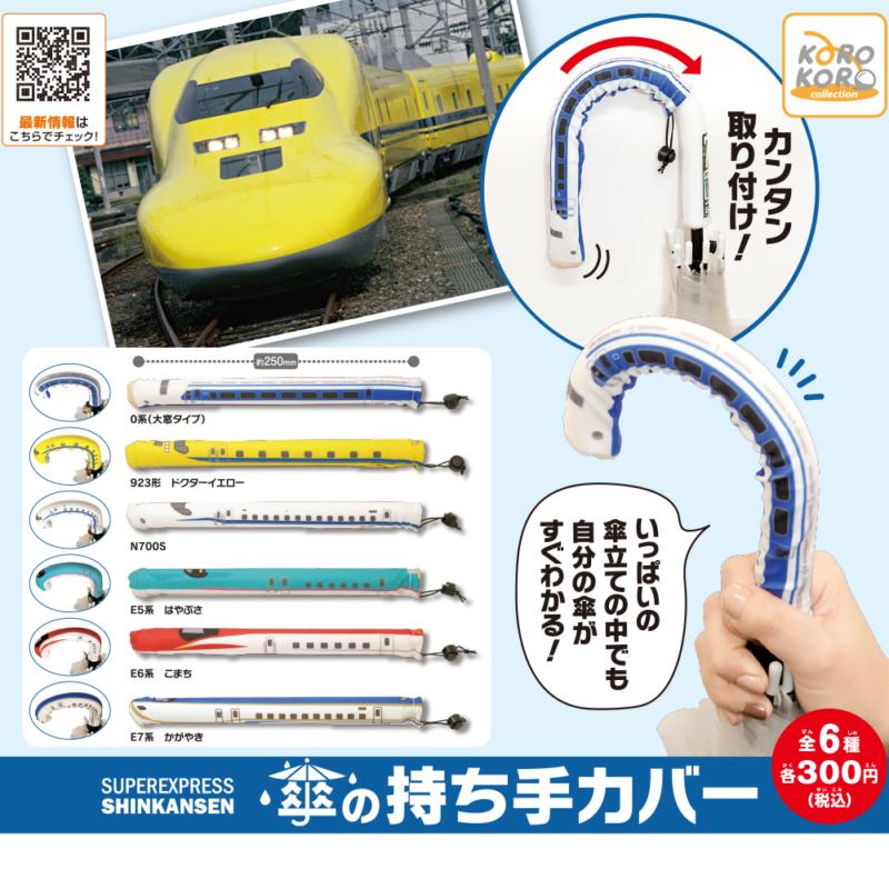 【新幹線】傘の持ち手カバー画像
