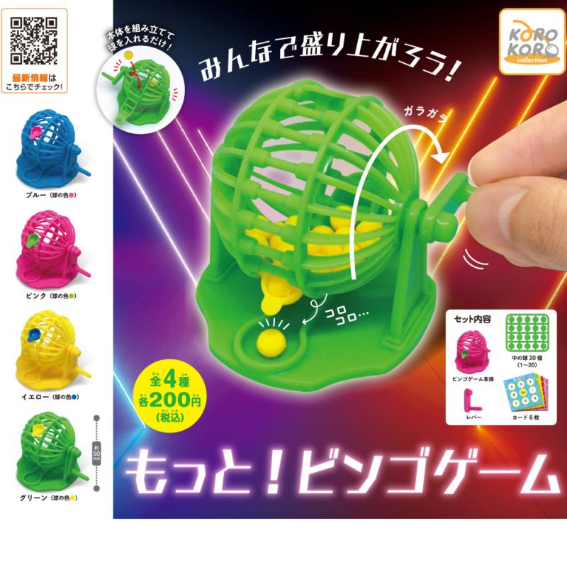 もっと!ビンゴゲーム画像