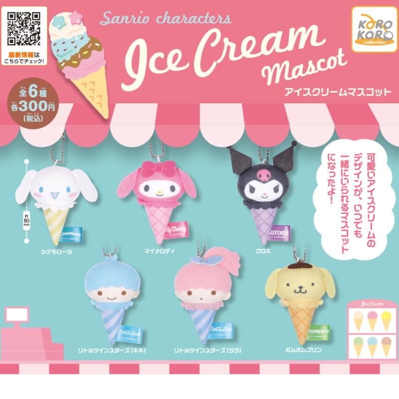 アイスクリームマスコット画像