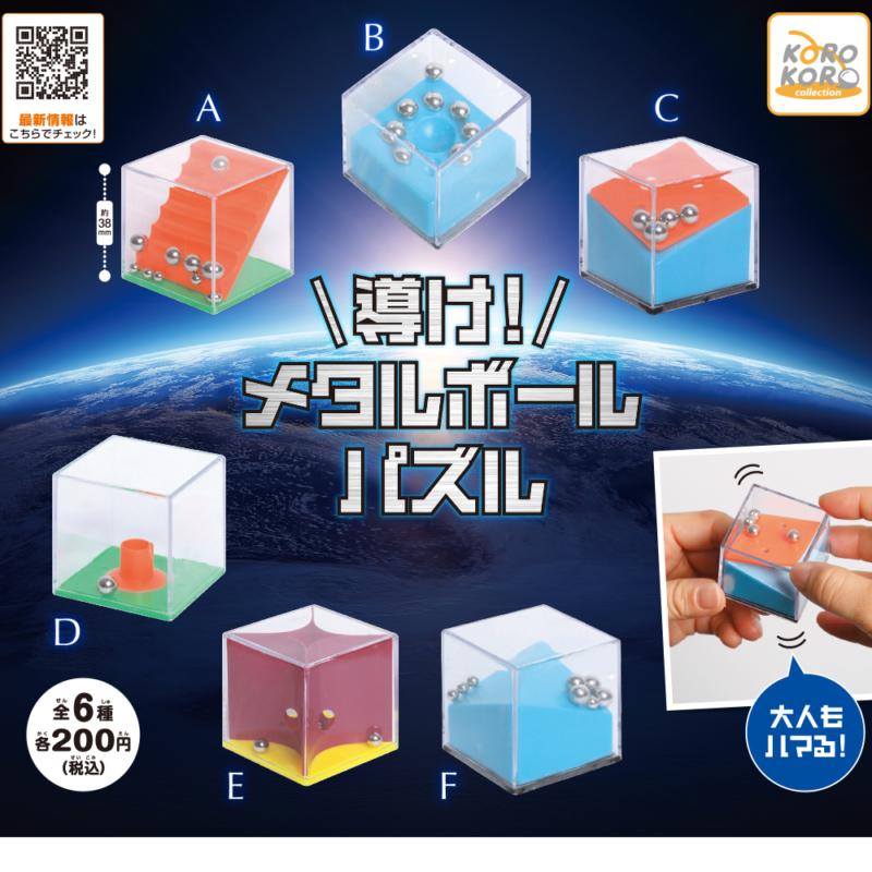 導け!メタルボールパズル画像