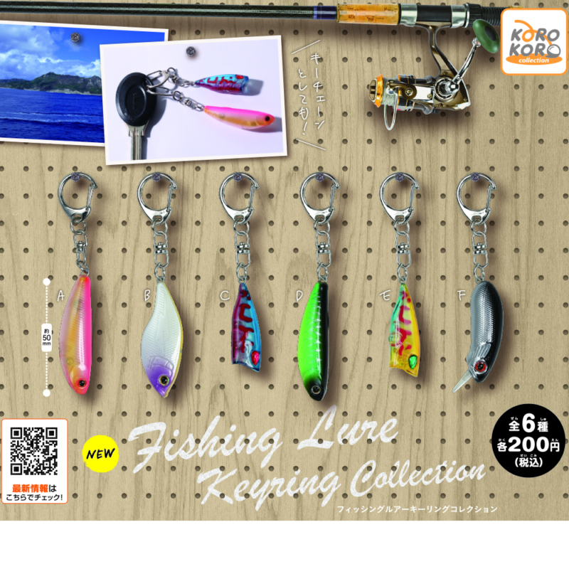 Fishing Lure Keyring Collection画像