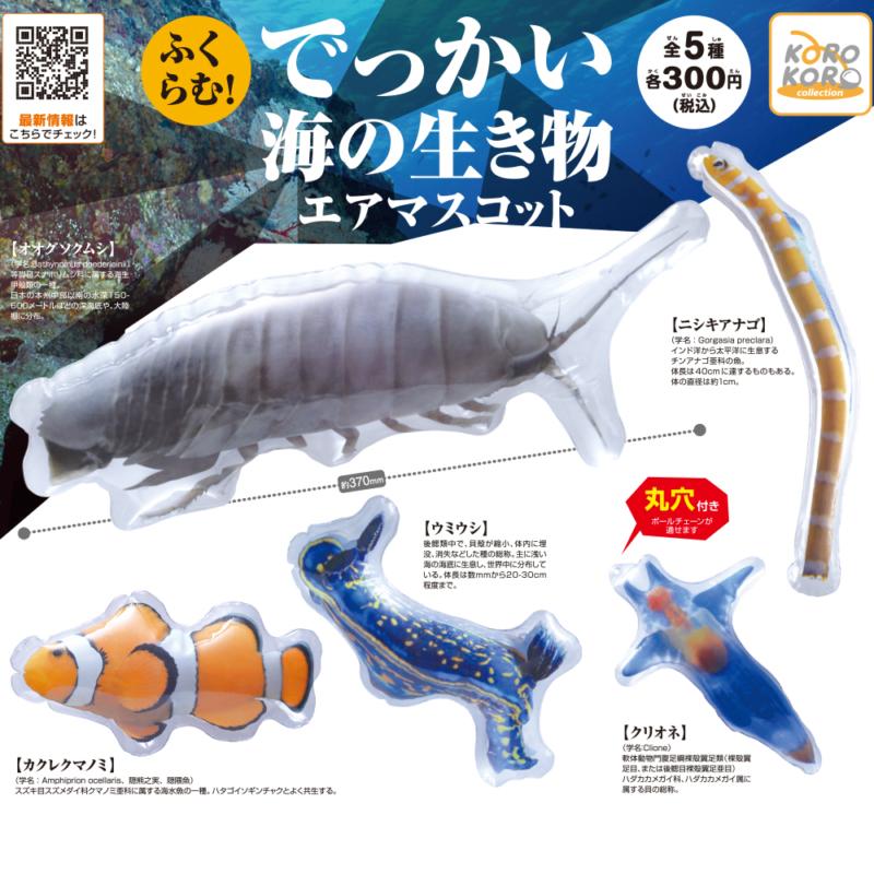 ふくらむ!でっかい海の生き物エアマスコット画像